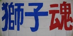 shishi-damashii.jpg