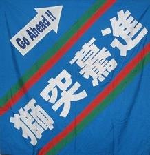 shitotsu-bakushin.jpg