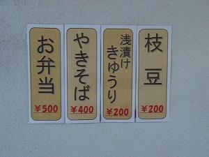 oshinagaki2008.jpg