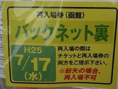 Hakodate-Sainyuuzyou-2013.jpg