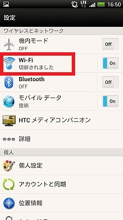 androidwifiset2.jpg